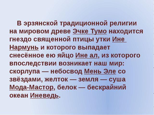 В эрзянской традиционной религии на мировом древе Эчке Тумо находится гнез...