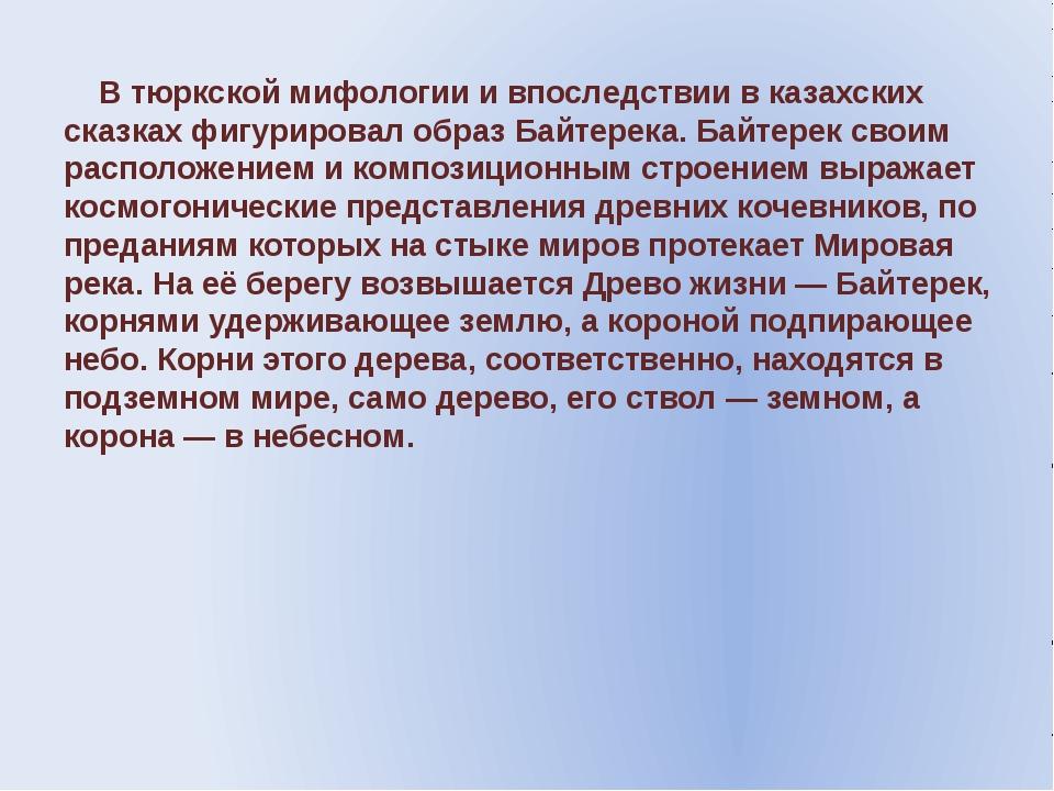 В тюркской мифологии и впоследствии в казахских сказках фигурировал образ Б...