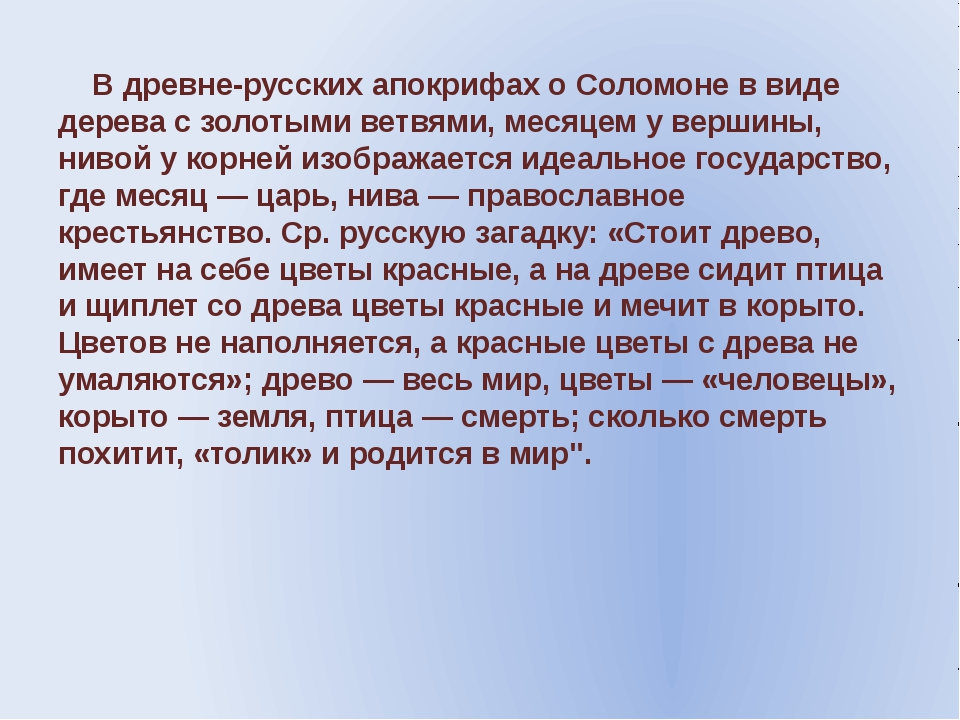 В древне-русских апокрифах о Соломоне в виде дерева с золотыми ветвями, ме...
