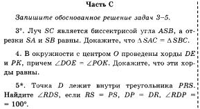 Контрольная работа по теме треугольник класс  hello html 452cbff png