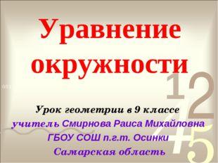 Урок геометрии в 9 классе учитель Смирнова Раиса Михайловна ГБОУ СОШ п.г.т. О