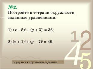 №2. Постройте в тетради окружности, заданные уравнениями: (х – 5)2 + (у + 3)2