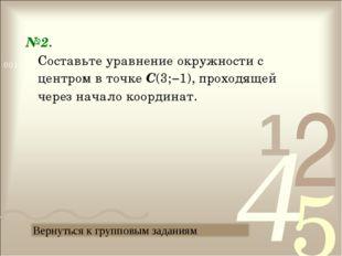 №2. Составьте уравнение окружности с центром в точке С(3;−1), проходящей чере