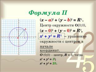 Формула II (х – а)2 + (у – b)2 = R 2 . Центр окружности О(0;0), (х – 0)2 + (у