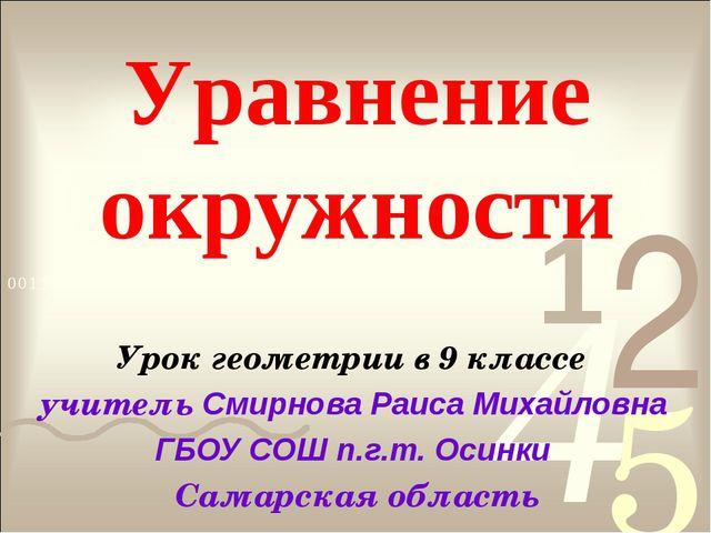 Урок геометрии в 9 классе учитель Смирнова Раиса Михайловна ГБОУ СОШ п.г.т. О...