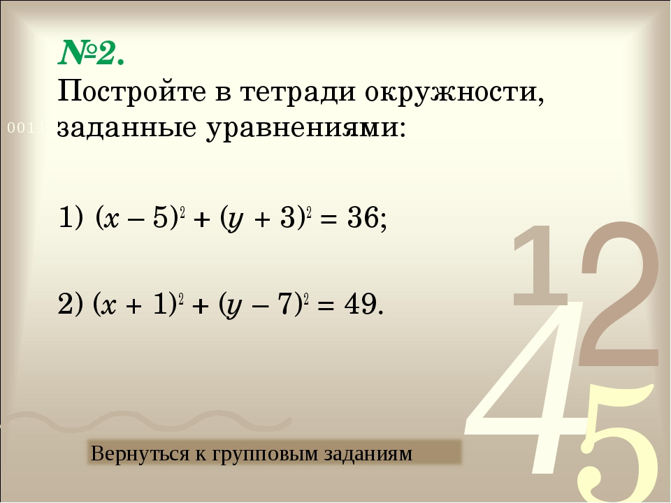 №2. Постройте в тетради окружности, заданные уравнениями: (х – 5)2 + (у + 3)2...
