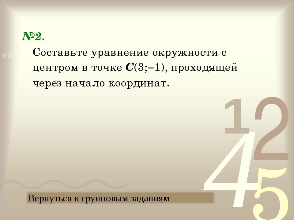 №2. Составьте уравнение окружности с центром в точке С(3;−1), проходящей чере...