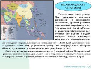 НЕОДНОРОДНОСТЬ СТРАН АЗИИ Страны Азии очень разные. Они различаются размерами