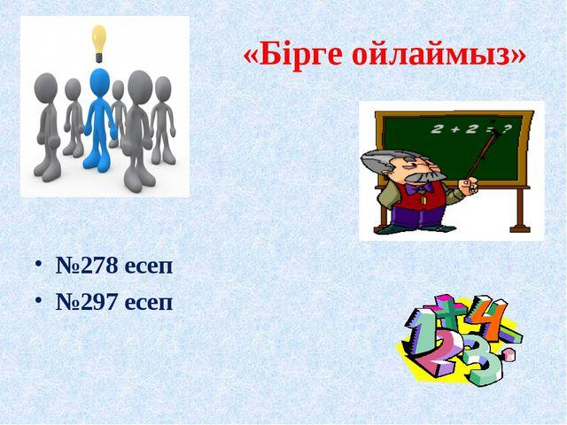 «Бірге ойлаймыз» №278 есеп №297 есеп
