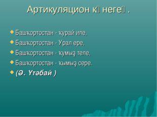Артикуляцион күнегеү. Башҡортостан - ҡурай иле, Башҡортостан - Урал ере, Башҡ