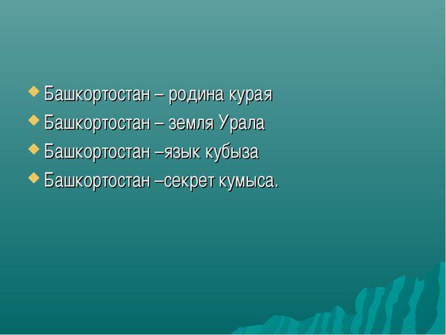 Башкортостан – родина курая Башкортостан – земля Урала Башкортостан –язык куб...