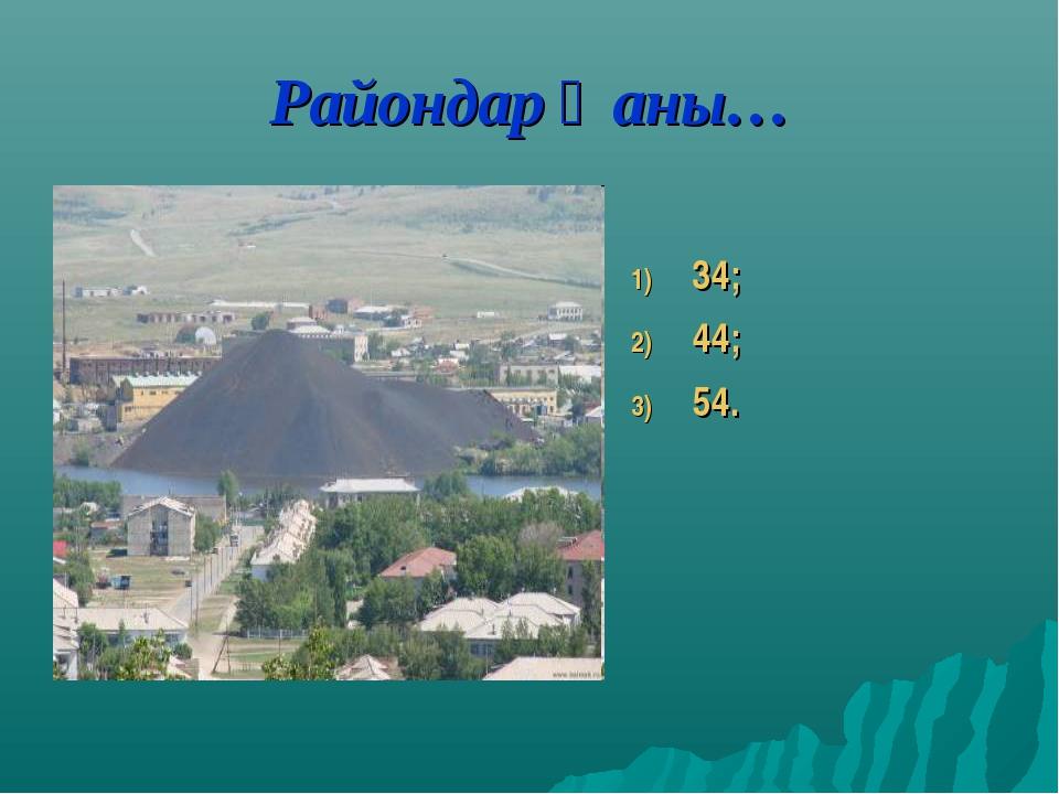 Райондар Һаны… 34; 44; 54.