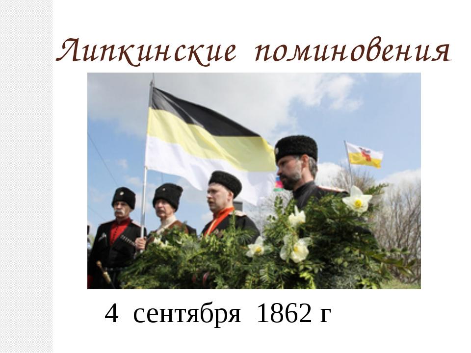 Липкинские поминовения 4 сентября 1862 г