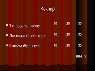 Көкпар Теңдеулер шешу Логикалық есептер өлшем бірліктер шығу 102030 10203
