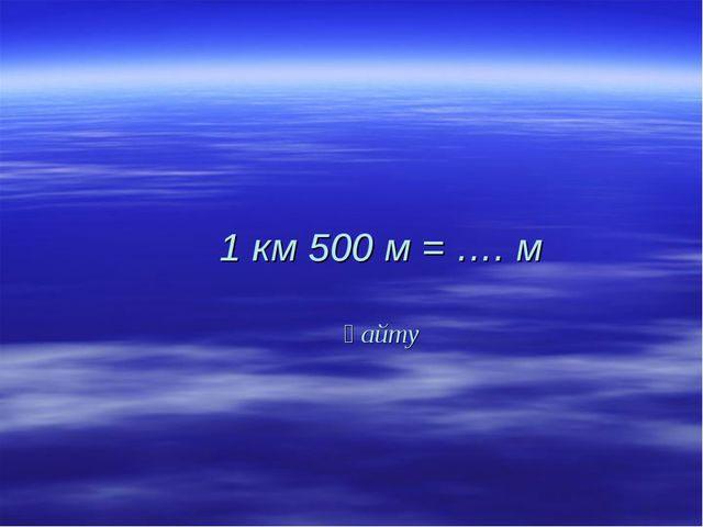 1 км 500 м = …. м қайту