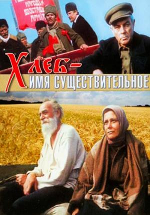 Хлеб - имя существительное (1988 год) 1сезон сериалы смотреть онлайн бесплатно без регистрации