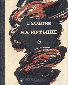 Книга На Иртыше - купить книгу на иртыше от С. Залыгин в кни…