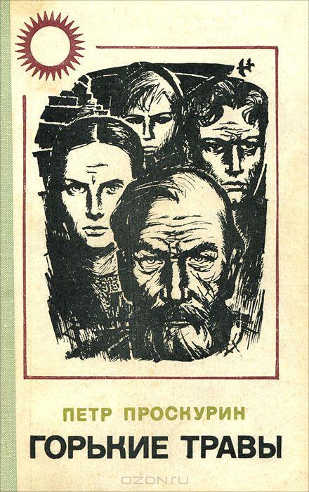 Горькие травы - Петр Проскурин купить и читать - BooksPrice.ru - быстрый поиск книг, найти где купить, заказать книгу