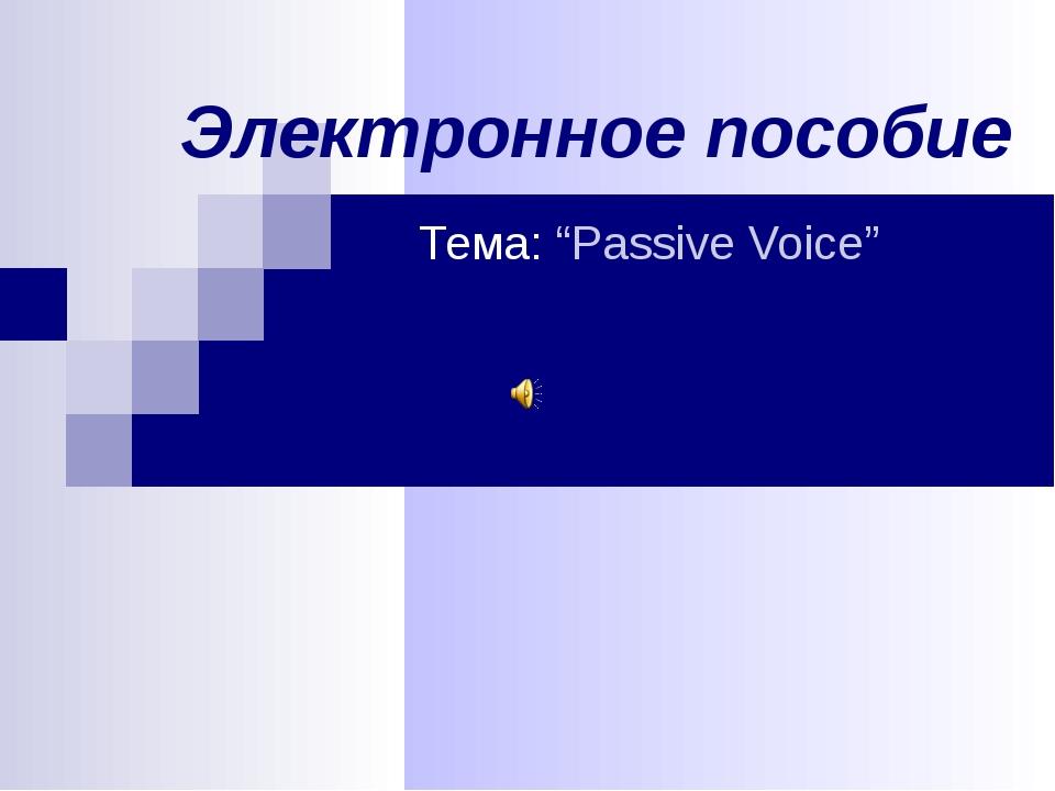 """Электронное пособие Тема: """"Passive Voice"""""""