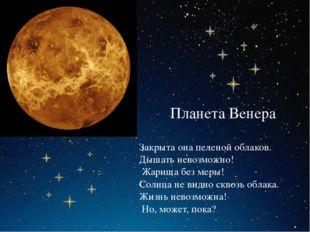 Планета Венера Закрыта она пеленой облаков. Дышать невозможно! Жарища без ме
