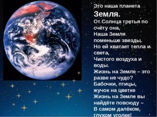 Планета Земля Это наша планета Земля. От Солнца третья по счёту она, Наша Зе