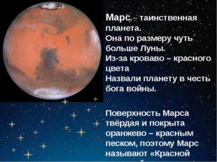 Марс – таинственная планета. Она по размеру чуть больше Луны. Из-за кроваво