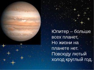 Юпитер Юпитер – больше всех планет, Но жизни на планете нет. Повсюду лютый х