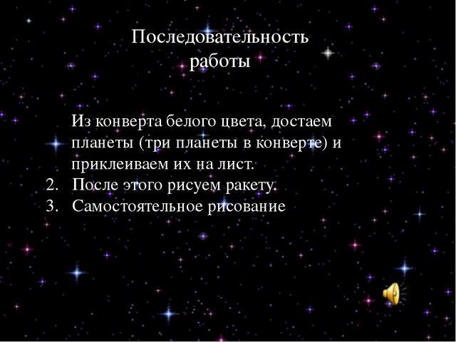 Астероиды Кометы Из конверта белого цвета, достаем планеты (три планеты в ко...