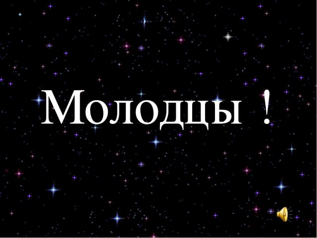 В Солнечную систему входят также: Астероиды Кометы Молодцы !