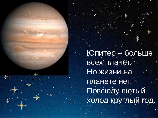 Юпитер Юпитер – больше всех планет, Но жизни на планете нет. Повсюду лютый х...