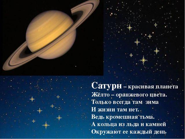 Сатурн – красивая планета Жёлто – оранжевого цвета. Только всегда там зима И...
