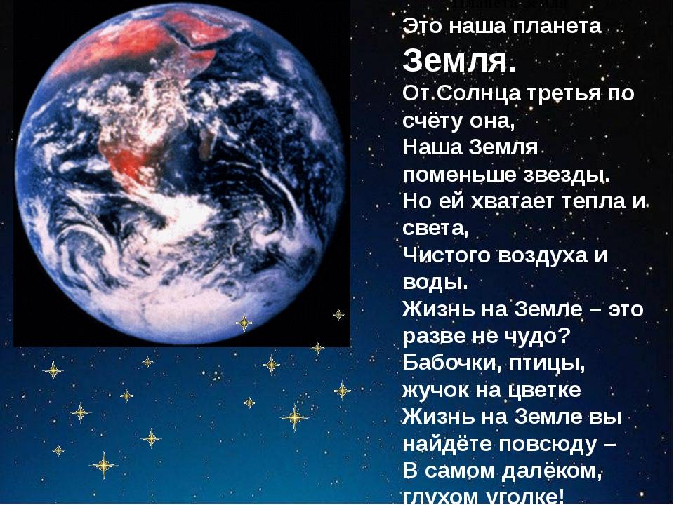 Планета Земля Это наша планета Земля. От Солнца третья по счёту она, Наша Зе...