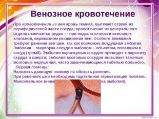 При кровотечении из вен кровь темная, вытекает струей из периферической части