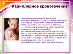 Капиллярное кровотечение Капиллярное кровотечение - результат повреждения мик