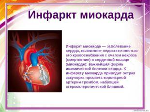 Инфаркт миокарда — заболевание сердца, вызванное недостаточностью его кровосн