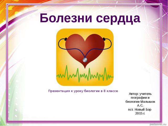 Презентация к уроку биологии в 8 классе Болезни сердца Автор: учитель географ...