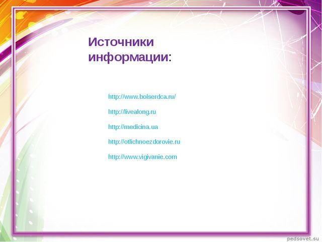 Источники информации: http://www.bolserdca.ru/ http://livealong.ru http://med...
