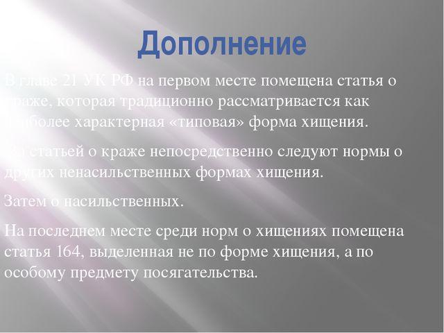 Дополнение В главе 21 УК РФ на первом месте помещена статья о краже, которая...