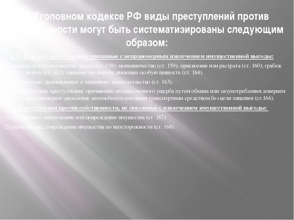 В Уголовном кодексе РФ виды преступлений против собственности могут быть сист...