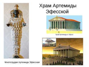 Храм Артемиды Эфесской Многогрудая Артемида Эфесская