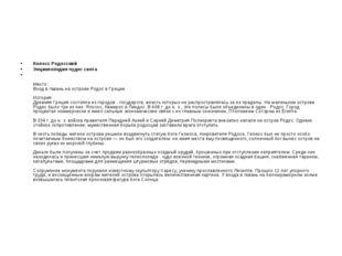 Колосс Родосский Энциклопедия чудес света Место: Вход в гавань на острове Род