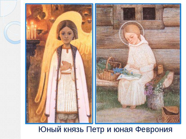 Юный князь Петр и юная Феврония