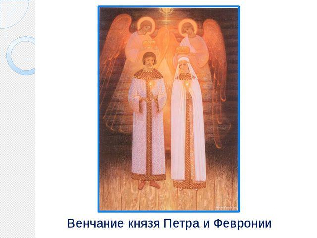 Венчание князя Петра и Февронии