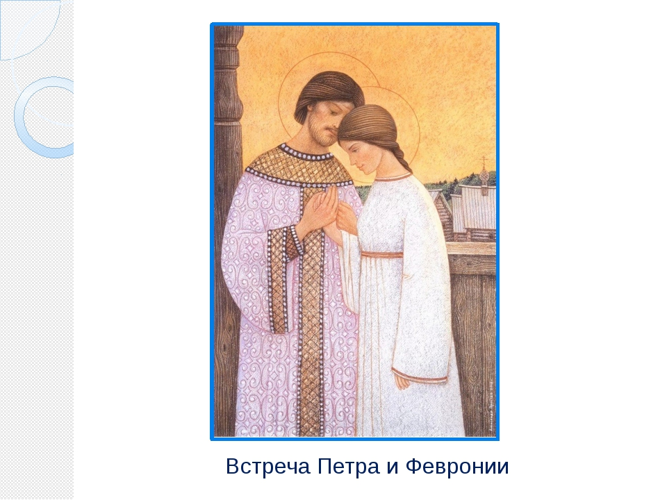 Встреча Петра и Февронии