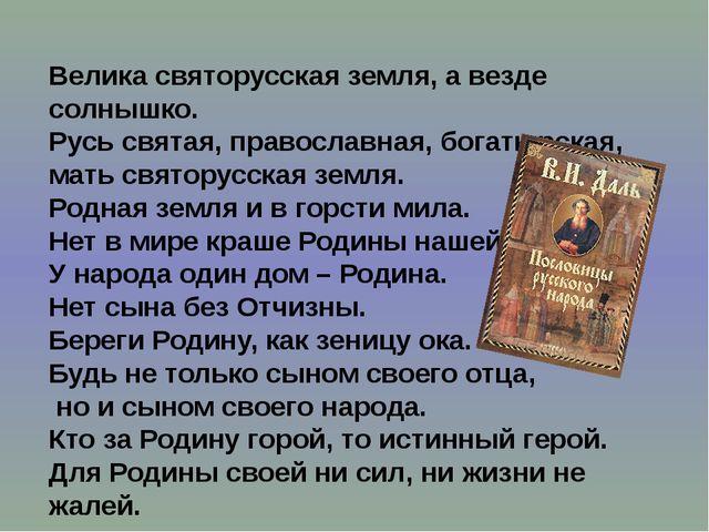 Велика святорусская земля, а везде солнышко. Русь святая, православная, богат...