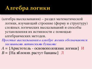 (алгебра высказывания) – раздел математической логики, изучающий строение (фо