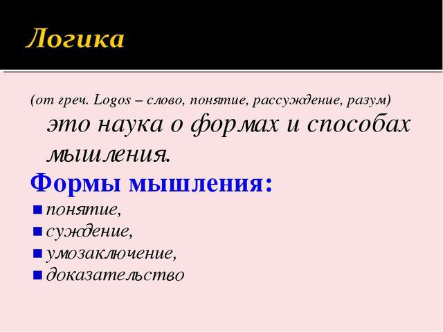 (от греч. Logos – слово, понятие, рассуждение, разум) это наука о формах и сп...