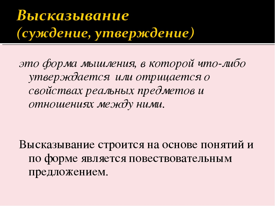 это форма мышления, в которой что-либо утверждается или отрицается о свойства...