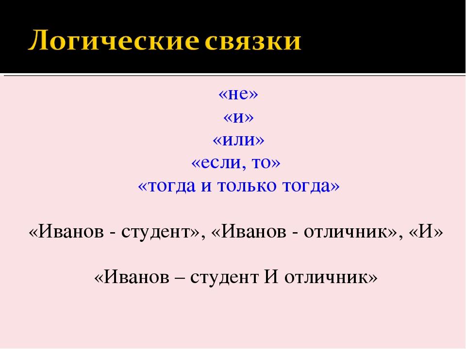 «не» «и» «или» «если, то» «тогда и только тогда» «Иванов - студент», «Иванов...