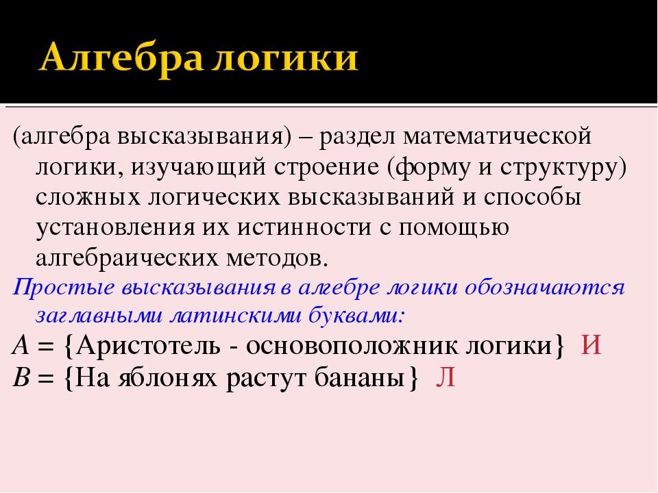 (алгебра высказывания) – раздел математической логики, изучающий строение (фо...